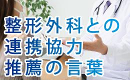 整形外科医連携・協力体制
