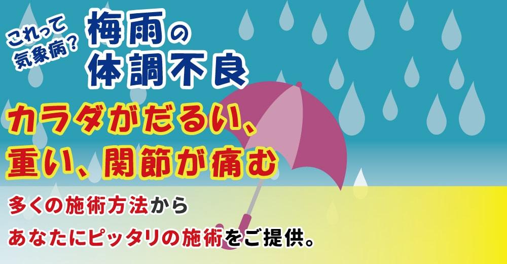 梅雨時期の体調不良