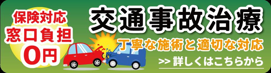 交通事故治療専門対応