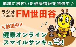 ラジオFM世田谷 出演